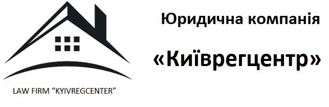 Юридична компанія «Київрегцентр»